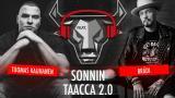 SONNIN TAACCA 2.0 #4 FEAT. SERE