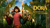 Elokuva: DORA KADONNUT KAUPUNKI(Paramount+)