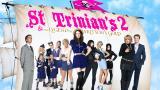Elokuva: St Trinian's 2: The Legend of Fritton's Gold (Paramount+)